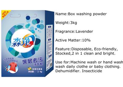 彩盒洗衣粉